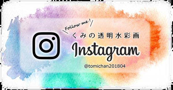 くみのinstagram/随時更新中♪